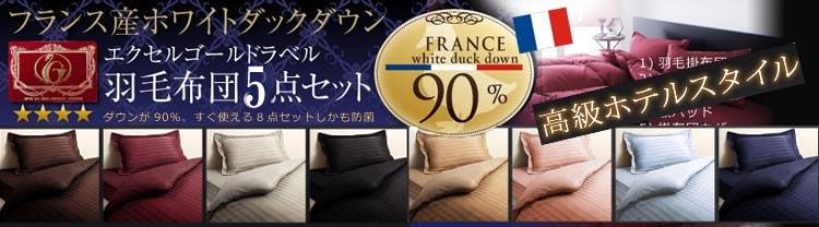 ベッド用羽毛布団セット