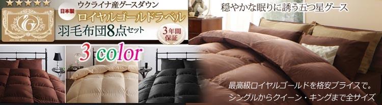 ベッド用羽根布団セット