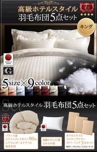 ベッド用羽毛布団セットEX