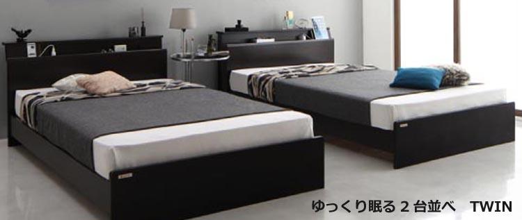 2台ベッド