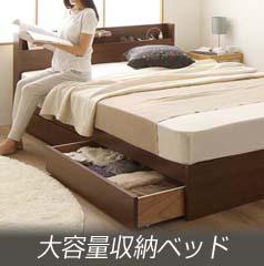 収納ベッドのCELLENA