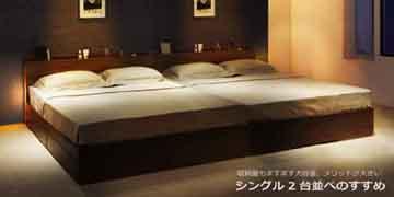 夫婦の2台並べ収納ベッド
