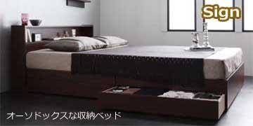 ダブルサイズ収納ベッド引き出し付き