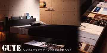 セミダブル2台連結ベッド