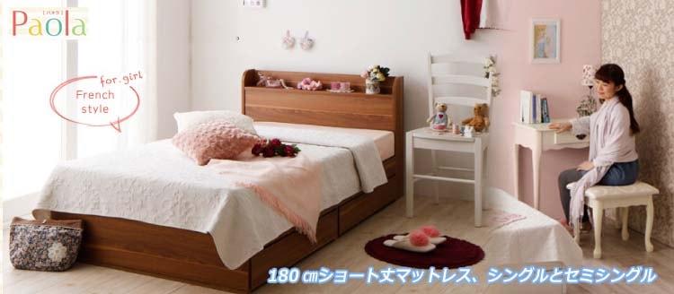 セミシングルベッド激安2万円台