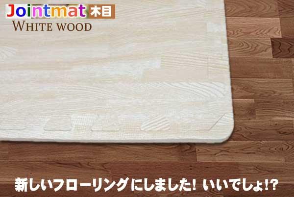 ジョイントマット白木目10mm厚