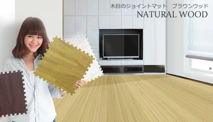 木目ジョイントマット、ナチュラル木目60cm 大判 20mm