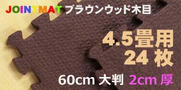 8畳用36枚ジョイントマット木目、大判2cm厚