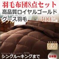ベッド用羽毛布団セットR