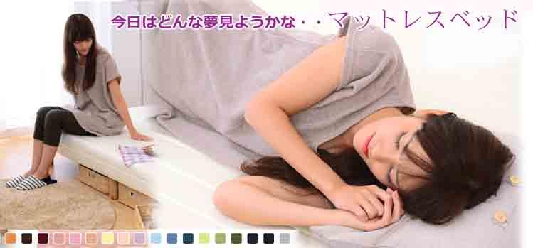 マットレスベッド シングル2万円台
