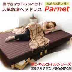 格安シングルベッド