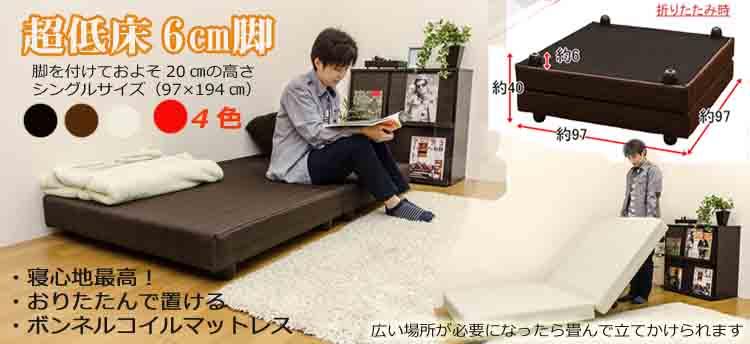 マットレスベッド1万円