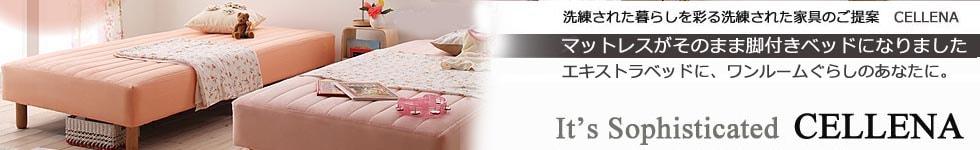 脚付きマットレスベッド、リネン付きも激安通販