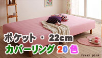 マットレスベッド2色22