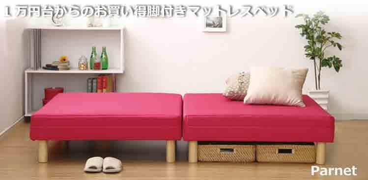 脚付きマットレスベッド1万円