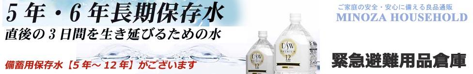 非常用保存水。5年、10年保存あたりまえ~!。防災備蓄倉庫