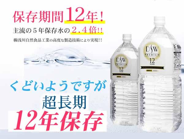 長期保存水、災害備蓄水