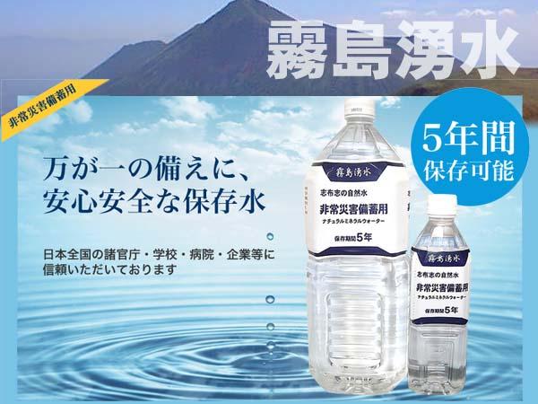 国産長期保存水、災害備蓄水