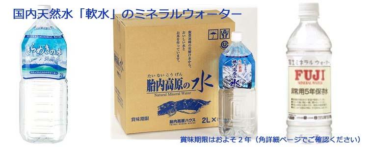 飲料保存水