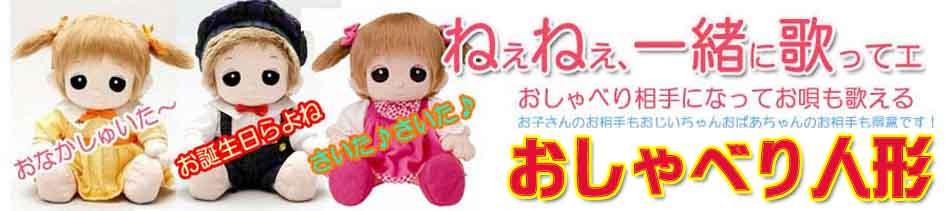 おしゃべり人形。高齢者に愛される話ができるお人形。