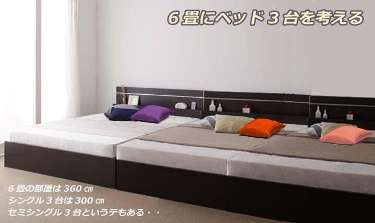 ベッドを3台連結