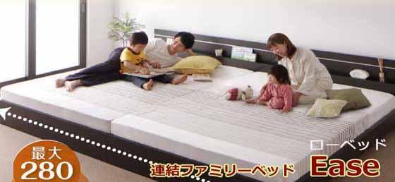 4人家族の連結ベッド