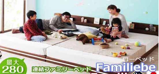 家族の連結ファミリーベッド