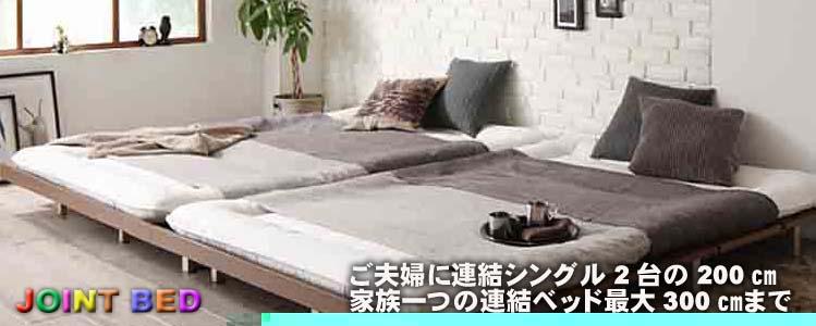 連結ベッド、ファミリーベッド200cmワイド