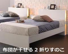 4脚すのこベッド