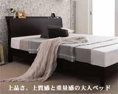即日発送激安ベッド
