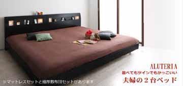 夫婦の2台ベッドワイドキング