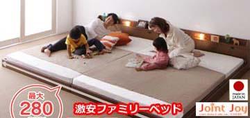 4人家族のファミリーベッド