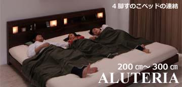 5人家族で寝る連結ファミリーベッド