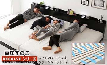 連結ベッドフロアベッドタイプ