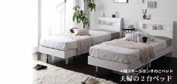 夫ワイドキング婦の2台ベッド