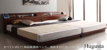 連結ファミリーベッド