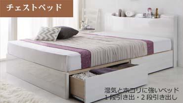 CELLENA取扱ベッド