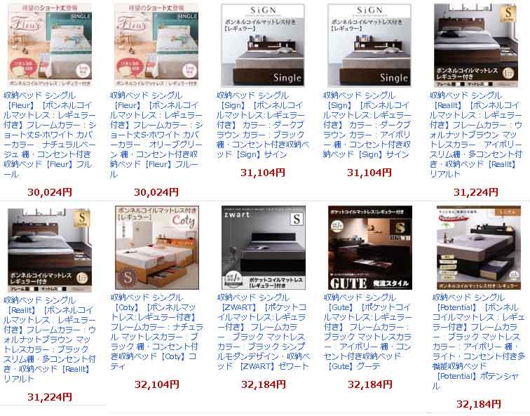 収納付きシングルベッド3万円