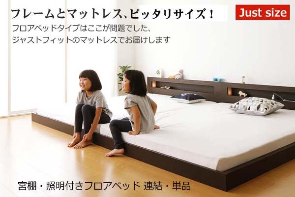 連結ベッドフロアベッドイプ