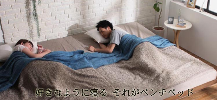 シングルベッド連結
