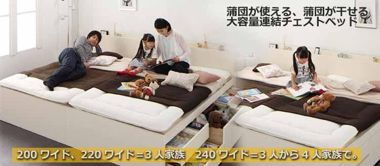 蒲団が使える連結ベッド