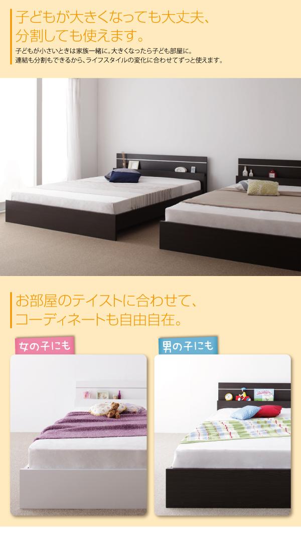 連結ベッド、ファミリーベッド