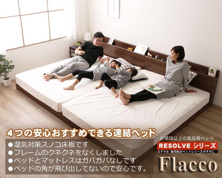 3人家族の連結ファミリーベッド