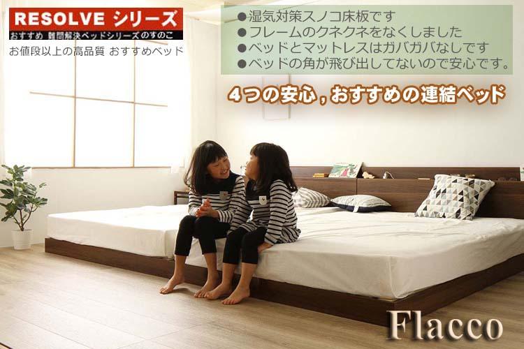 おすすめ自信作連結ベッド><div style=