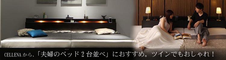 2台並べる夫婦のベッドにおすすめ