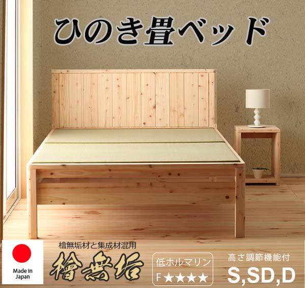 無垢総桐ベッド