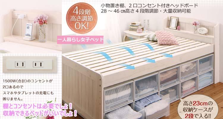 ウッドすのこベッド高さが変えられる