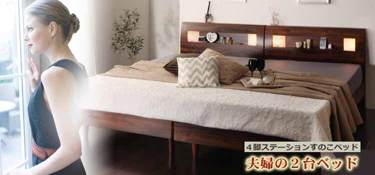 2台並べ夫婦のベッド