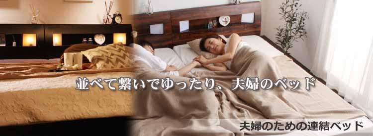 収納ベッド連結