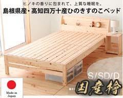 桐無垢のすのこベッド